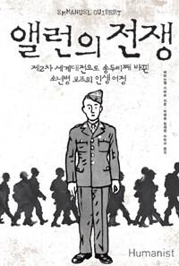 7일 7책] #3 – 두 권의 그래픽 노블 《앨런의 전쟁》, 《에식스 카운티》
