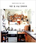 [중고] 작은 집 수납 인테리어