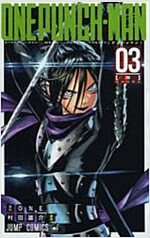 ワンパンマン 3 (ジャンプコミックス) (コミック)