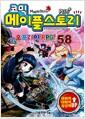 [중고] 코믹 메이플 스토리 오프라인 RPG 58