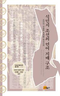 식민지 조선의 언어 지배 구조