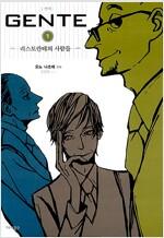 [중고] GENTE 1
