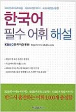[중고] 한국어 필수 어휘 해설