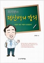 [중고] 최의헌의 정신병리 강의