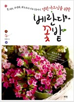 [중고] 베란다 꽃밭