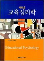 [중고] 새로운 교육심리학