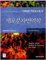 [중고] 세포분자면역학