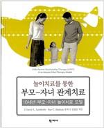 [중고] 놀이치료를 통한 부모 - 자녀 관계치료
