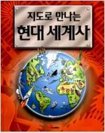 [중고] 지도로 만나는 현대 세계사