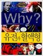 [중고] Why? 유전과 혈액형