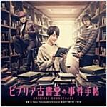 「ビブリア古書堂の事件手帖」オリジナル サウンドトラック (CD)