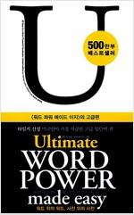 Ultimate WORD POWER made easy : 워드 파워 메이드 이지 고급편