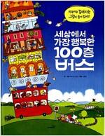 세상에서 가장 행복한 100층 버스