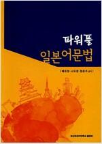 [중고] 파워풀 일본어문법