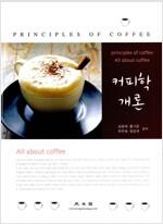 [중고] 커피학개론
