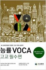 [중고] 능률 VOCA 고교 필수편