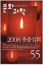 [중고] 문화과학 55호 - 2008.가을