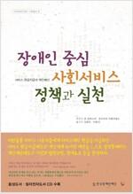 [중고] 장애인 중심 사회서비스 정책과 실천
