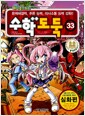 [중고] 코믹 메이플 스토리 수학도둑 33