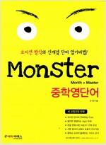 [중고] Monster 중학영단어