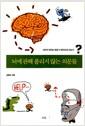[중고] 뇌에 관해 풀리지 않는 의문들