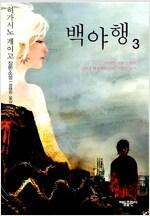 [중고] 백야행 3