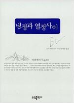 [중고] 냉정과 열정사이 - Blu