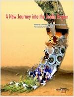 [중고] A New Journey into the Jeolla Region