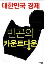 [중고] 대한민국 경제, 빈곤의 카운트다운