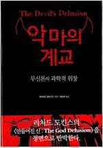 [중고] 악마의 계교