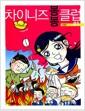 차이니즈 봉봉 클럽 1 - 조경규 : 별점 2점