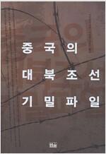 [중고] 중국의 대북조선 기밀파일