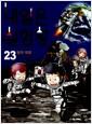 [중고] 내일은 실험왕 23
