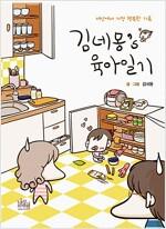 [중고] 김네몽's 육아일기