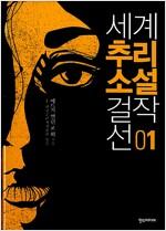 [중고] 세계 추리소설 걸작선 1