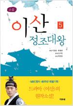 이산 정조대왕 5