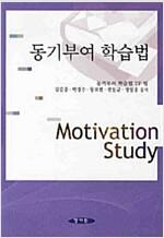 [중고] 동기부여 학습법