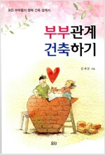 [중고] 부부관계 건축하기