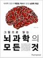 그림으로 읽는 뇌과학의 모든 것 - 뇌과학 전문가 박문호 박사의 통합 뇌과학 특강