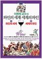 [중고] 이원복 교수의 와인의 세계, 세계의 와인 세트 -전2권