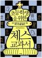 체스 교과서