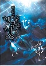 [중고] 정령왕 엘퀴네스 3