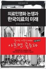 [중고] 의료민영화 논쟁과 한국의료의 미래