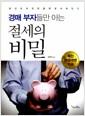 [중고] 경매 부자들만 아는 절세의 비밀
