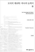 [중고] 도덕의 계보학 : 하나의 논박서