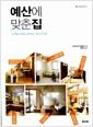 [중고] 예산에 맞춘 집