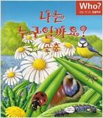 [중고] 나는 누구일까요? 곤충