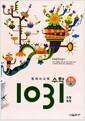 [중고] 영재 사고력 수학 1031 초급 B (도형, 측정)
