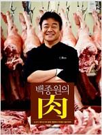 백종원의 肉(육)