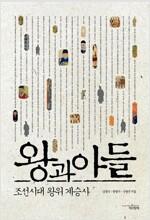 [중고] 왕과 아들, 조선시대 왕위 계승사